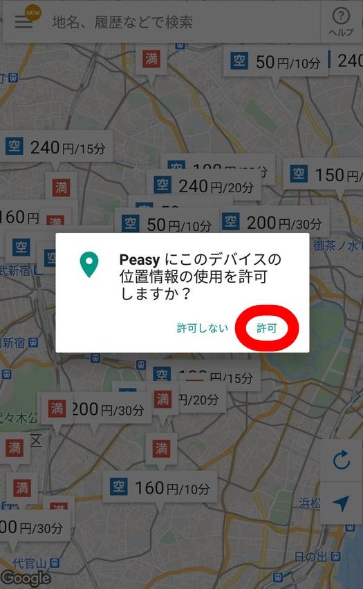Peasy登録②
